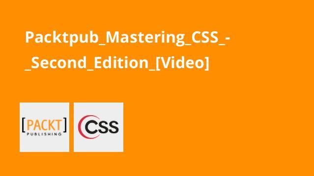 آموزش تسلط بر CSS –نسخه دوم